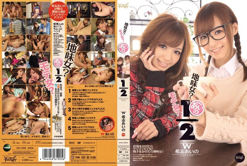 IPTD-935 Kishi Aino Sober Woman - 1080HD