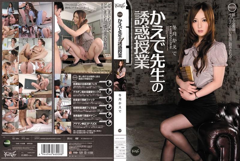 IPTD-963 Kaede Fuyutsuki Teacher Temptation - 720HD
