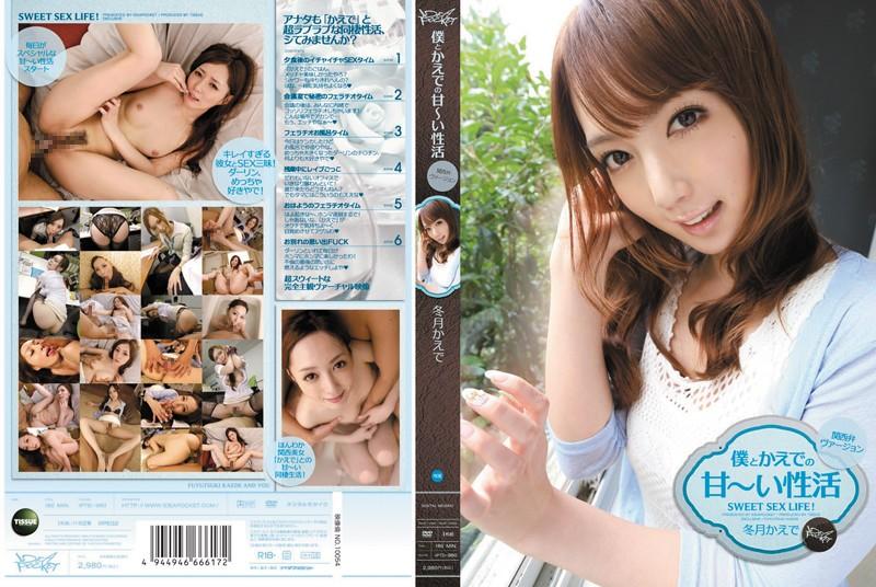 IPTD-980 Kaede Fuyutsuki Activity Radio Sweet - 720HD