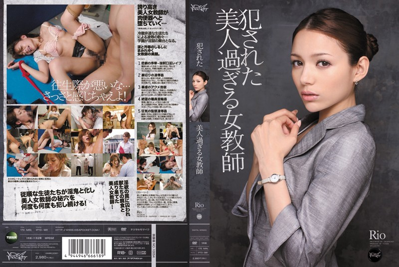 IPTD-981 Rio Beautiful Female Teacher Was Committed - 1080HD