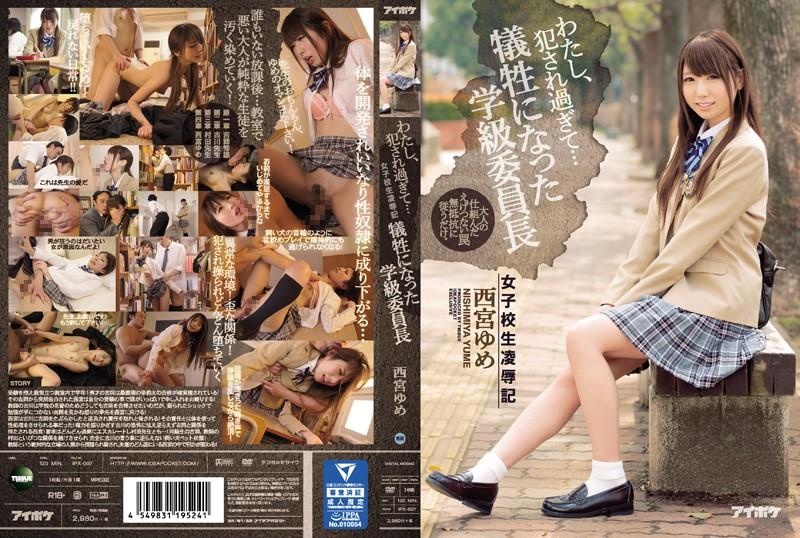 IPX-007 Nishimiya Yume School Student - HD