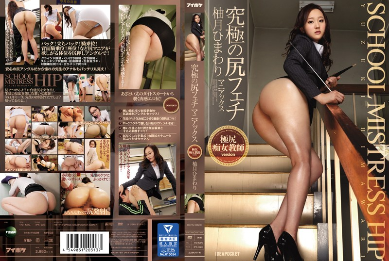 IPX-023 Yuzuki Himawari Ultimate Fetish Maniacs - 1080HD