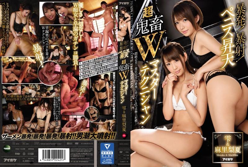 IPX-067 Mari Rika Shizuku Violence - 1080HD