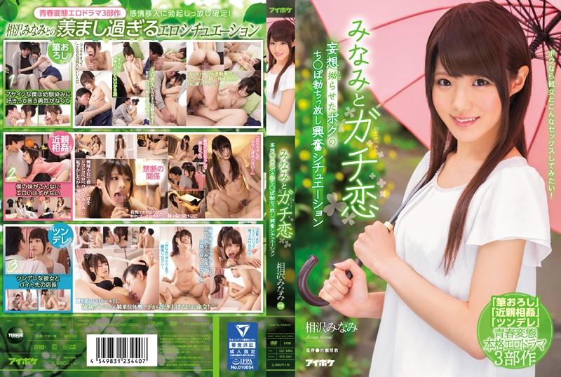 IPX-091 Aizawa Minami Poked Ecstasy Excitement - 1080HD
