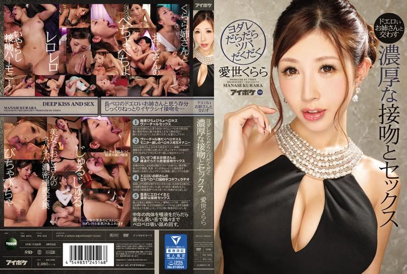 IPX-100 Aise Kurara Older Sister - 1080HD