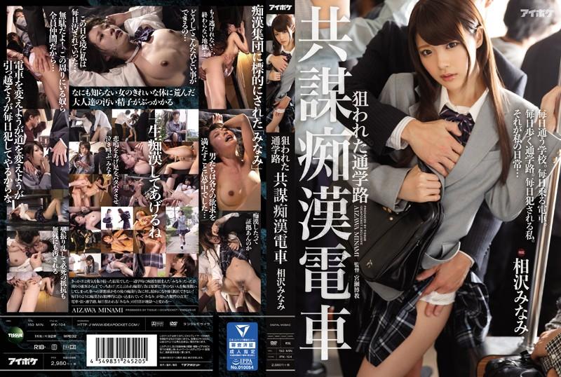 IPX-104 Aizawa Minami School Molested Train - 1080HD