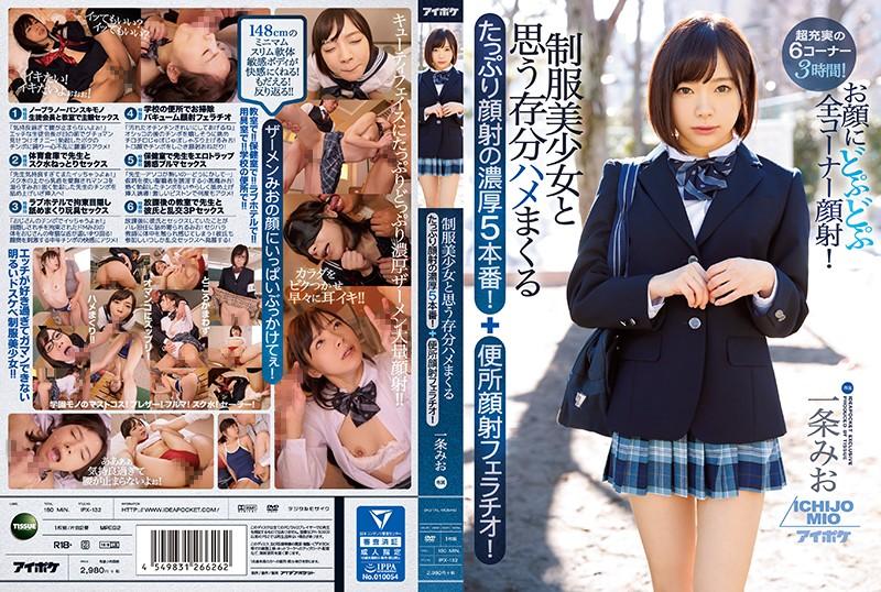 IPX-132 Ichijou Mio Uniform Beautiful Girls - 1080HD