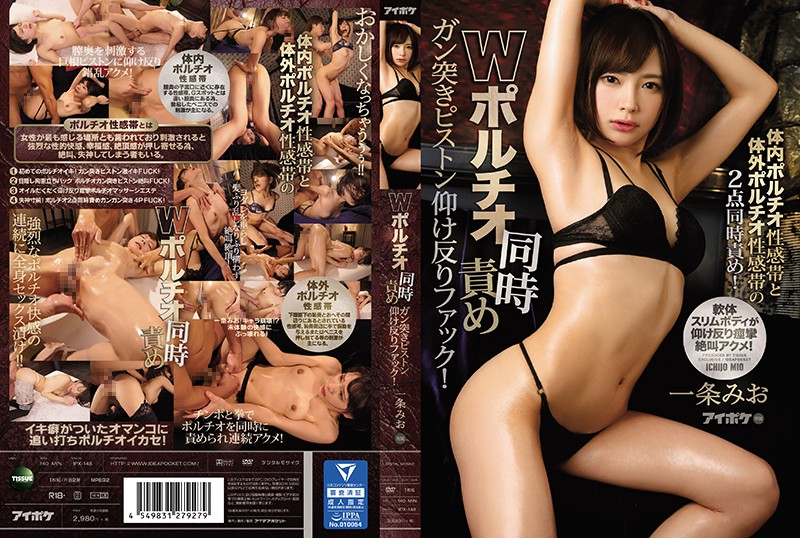 IPX-148 Ichijou Mio Blame Gun Thrust Piston - 1080HD