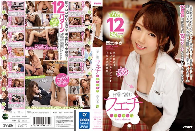IPX-160 Nishimiya Yume Fetish Maniacs - 1080HD
