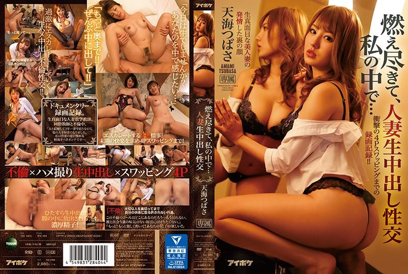 IPX-165 Amami Tsubasa Serious Beauty Wife - 1080HD