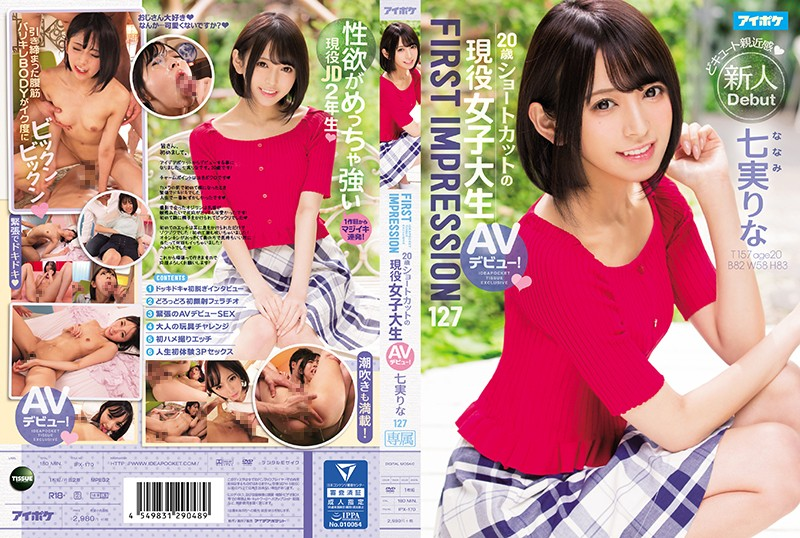 IPX-170 Satoru Mirina 20 Years Old FIRST IMPRESSION 127 - HD