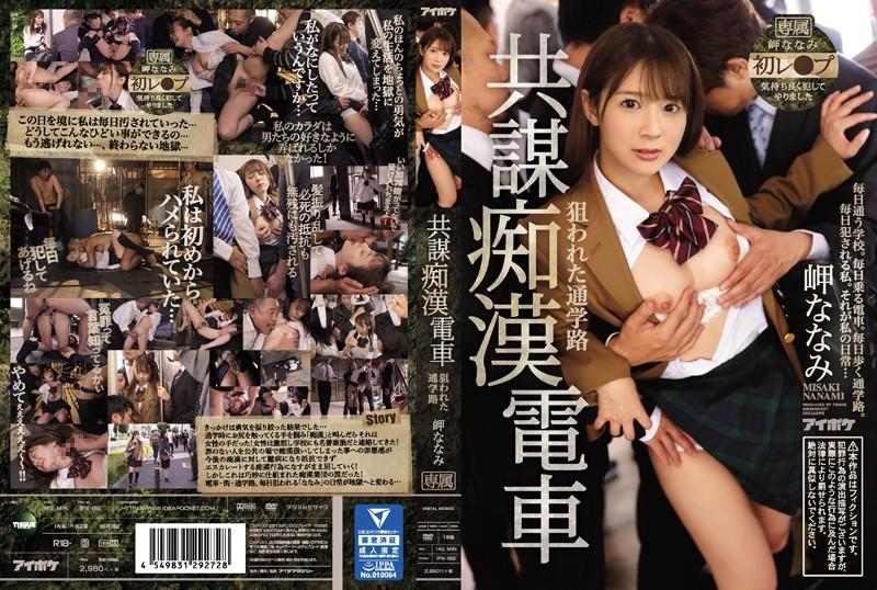 IPX-182 Misaki Nanami Targeted School - 1080HD