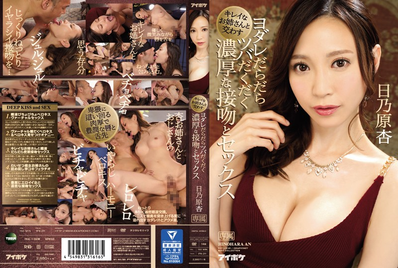 IPX-211 Hinohara An Beautiful Older Sister - 1080HD