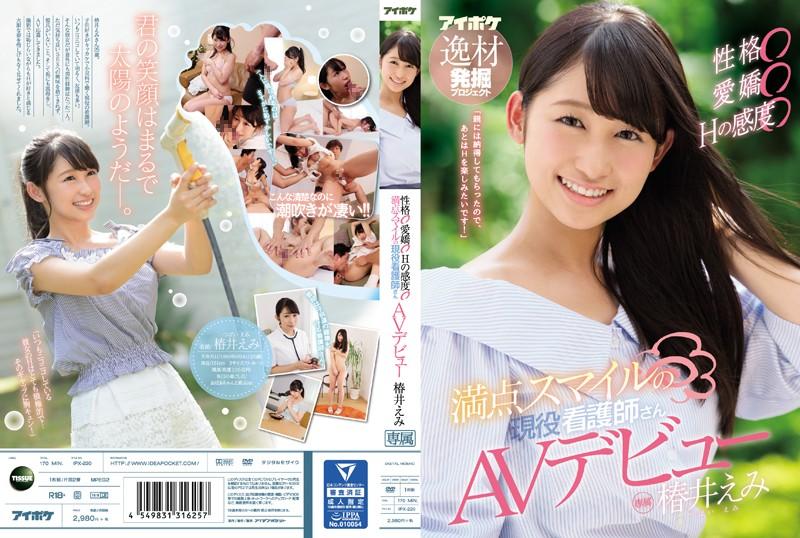 IPX-220 Tsubakii Emi AV Debut - 1080HD