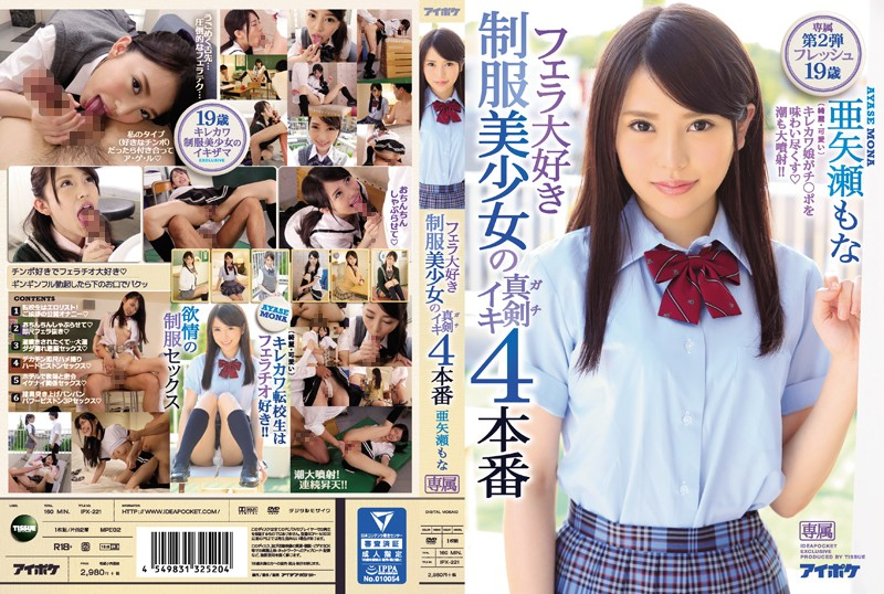 IPX-221 Ayase Mona Uniform Pretty Girl - 1080HD