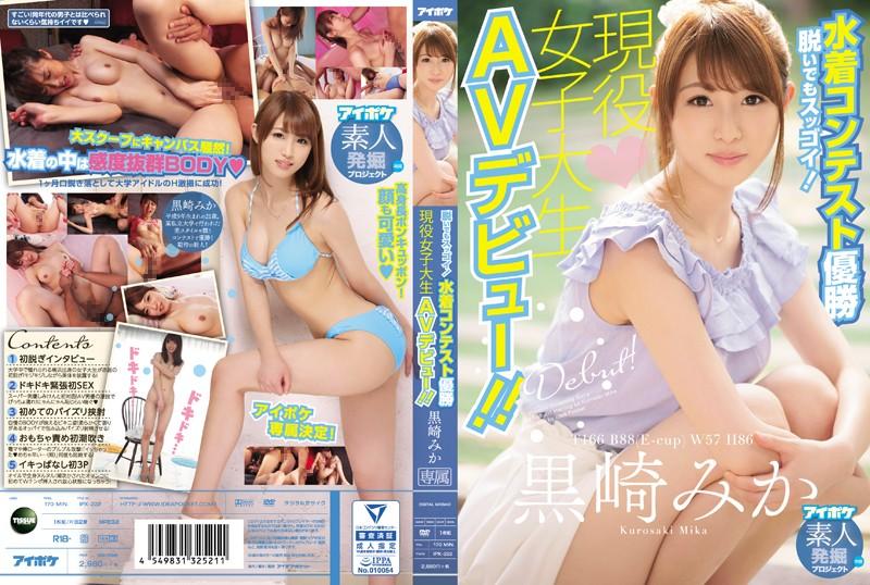 IPX-222 Kurosaki Mika Student AV Debut - 1080HD