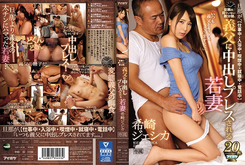 IPX-271 Kizaki Jessica My Stepfather - 1080HD