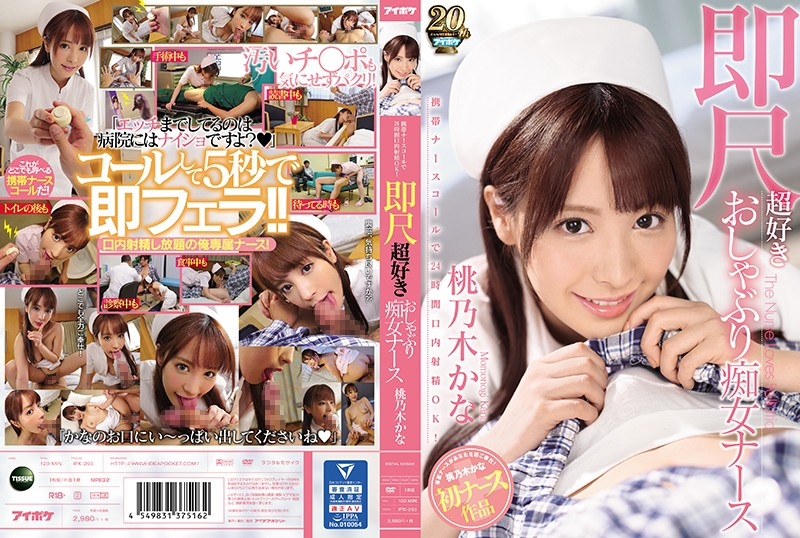 IPX-293 Momonogi Kana Oral Ejaculation - 1080HD