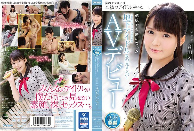 IPX-315 Otowa Rui Underground Idol AV Debut - 1080HD