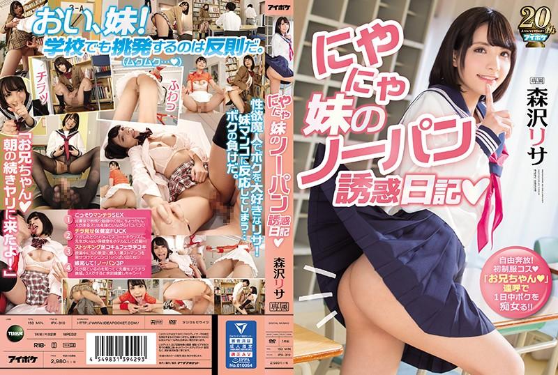 IPX-319 Morisawa Risa Temptation My Sister - 1080HD