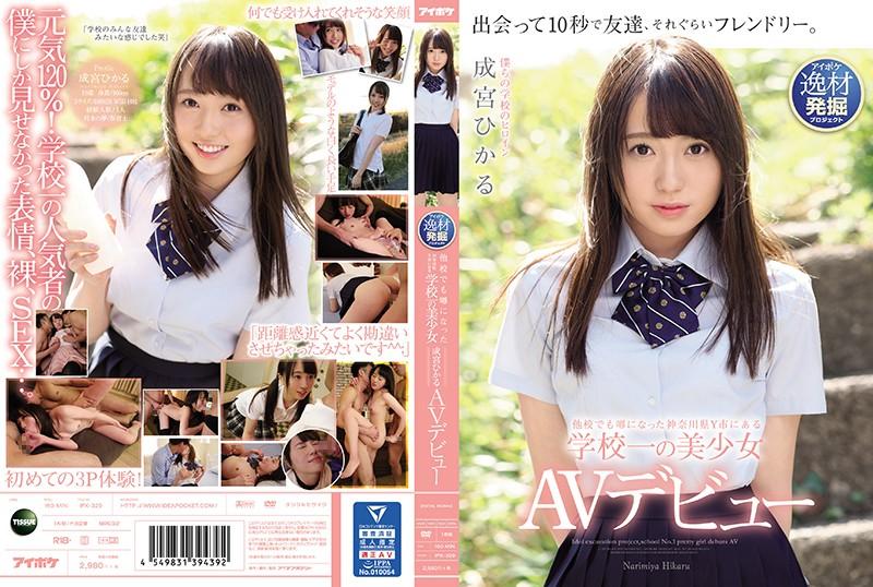 IPX-329 Narumiya Hikaru AV Debut - 1080HD