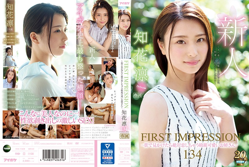 IPX-331 Shirubana Rin FIRST IMPRESSION 134 - 1080HD