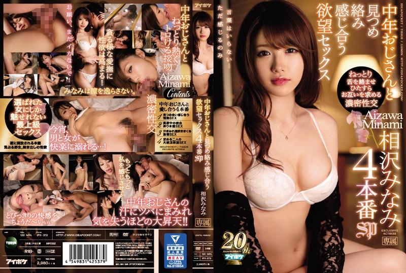 IPX-372 Aizawa Minami SEX Middle-aged Uncle - 1080HD