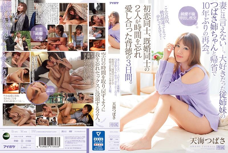 IPX-468 Amami Tsubasa Older Sister Affair - 1080HD