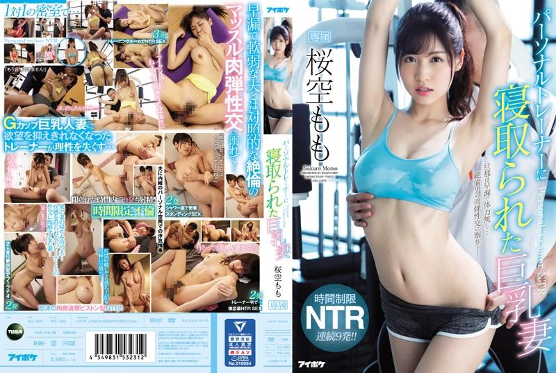 IPX-485 Sakura Momo Personal Trainer NTR - 1080HD