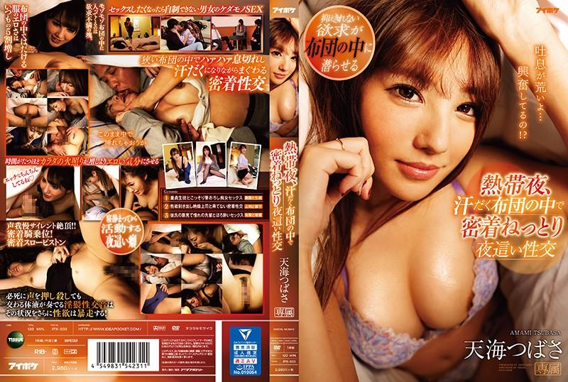 IPX-503 Amami Tsubasa Tropical Night - 1080HD