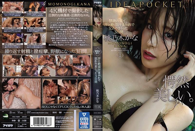 IPX-536 Momonogi Kana Endless SEX - 1080HD