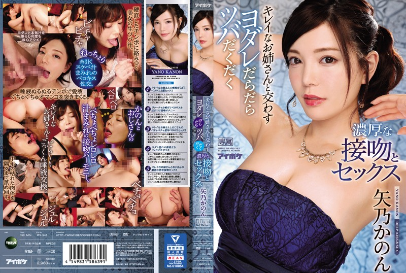 IPX-546 Yano Kanon Beautiful Older Sister - 1080HD