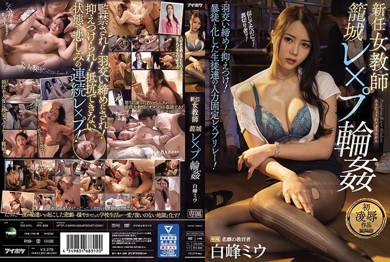 IPX-668 Shiromine Miu New Female Teacher - 1080HD