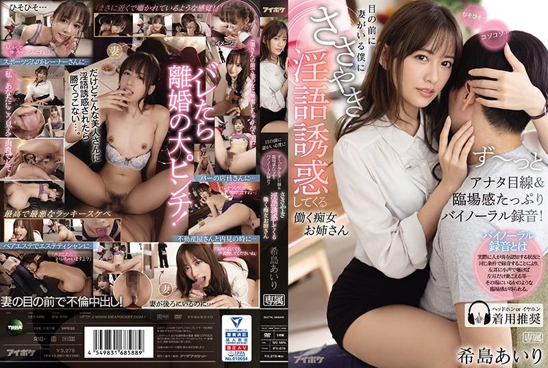 IPX-679 Kijima Airi Working Slut Sister - 1080HD