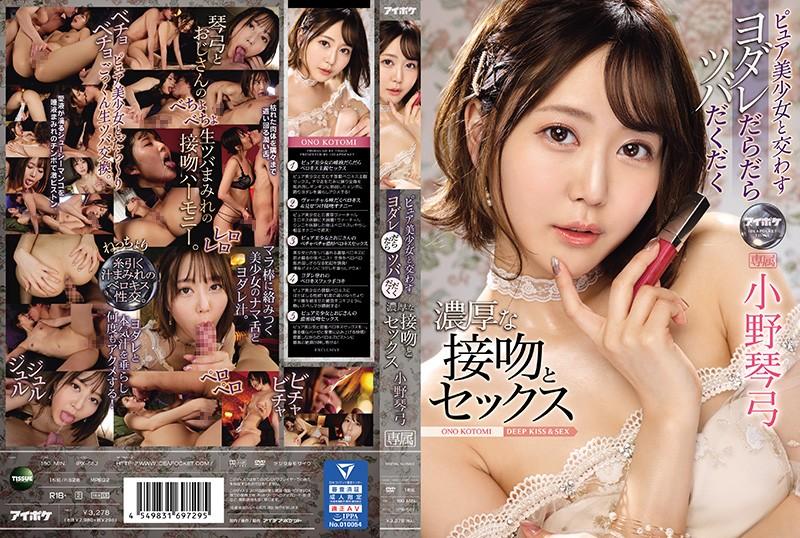 IPX-682 ピュア美少女と交わすヨダレだらだらツバだくだく濃厚な接吻とセックス 小野琴弓