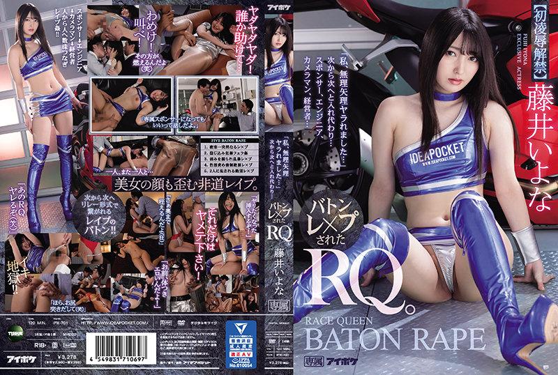 IPX-701 Fujii Iyona Race Queen - 1080HD