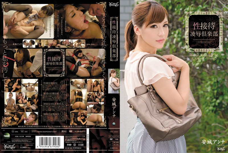 IPZ-013 Anna Anjo Abuse Entertainment Club Sex - 720HD