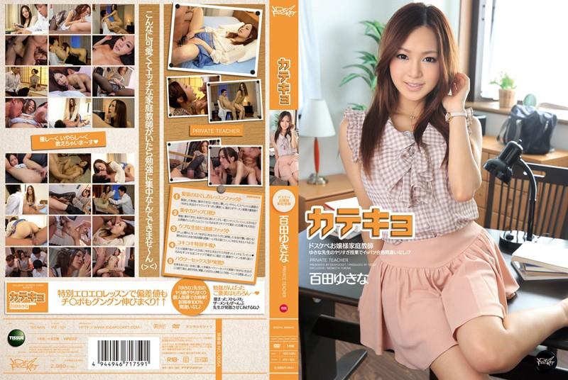 IPZ-101 Yukina Momota Katekyo Dirty Lady Tutor - 720HD