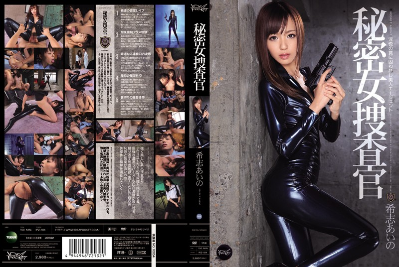 IPZ-104 Kishi Aino Secret Female Beautiful Agent - 1080HD