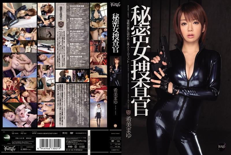 IPZ-124 秘密女捜査官 希美まゆ