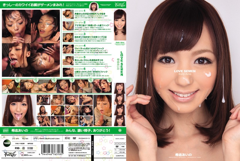 IPZ-195 Kishi Aino LOVE SEMEN - 1080HD
