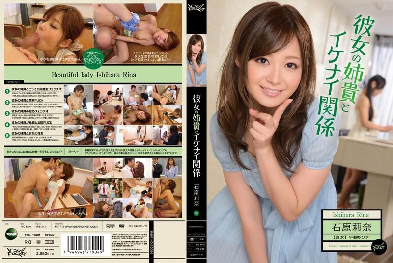 IPZ-242 Ishihara Rina Naughty Relationship Sister - 1080HD
