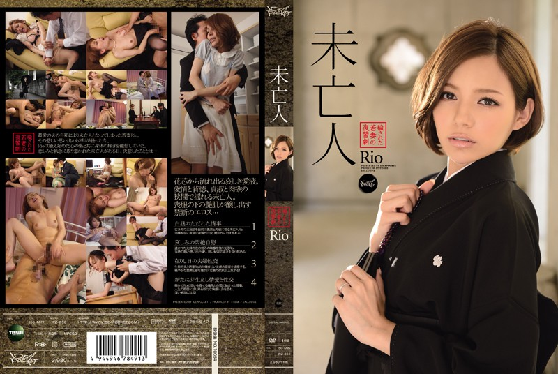 IPZ-250 Rio Revenge Of Young Wife Was Kitana - 1080HD