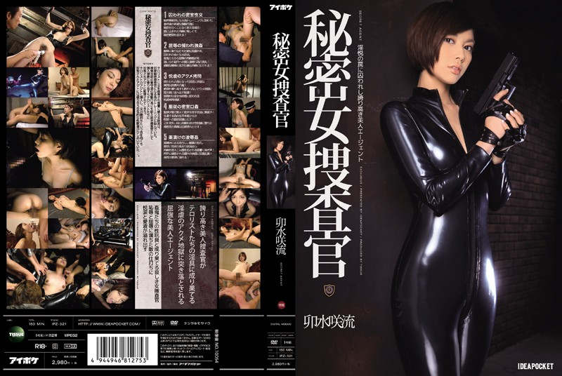 IPZ-321 Moriyama Ayano Secret Female Investigator - 1080HD