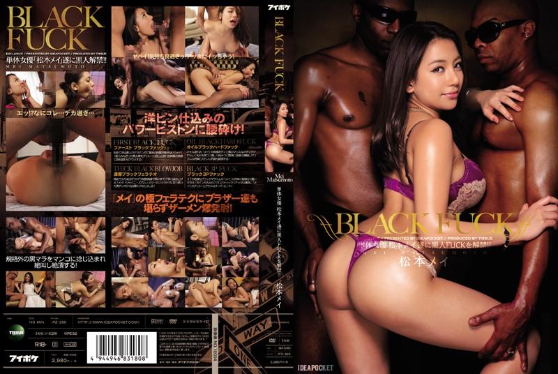 IPZ-365 Matsumoto Mei BLACK FUCK - 1080HD