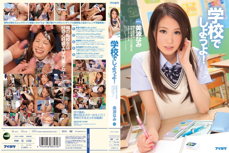 IPZ-378 Nami Minami Let's Play At School - 720HD