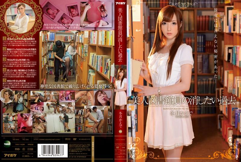 IPZ-382 Fuyutsuki Kaede The Beauty Librarians - 720HD