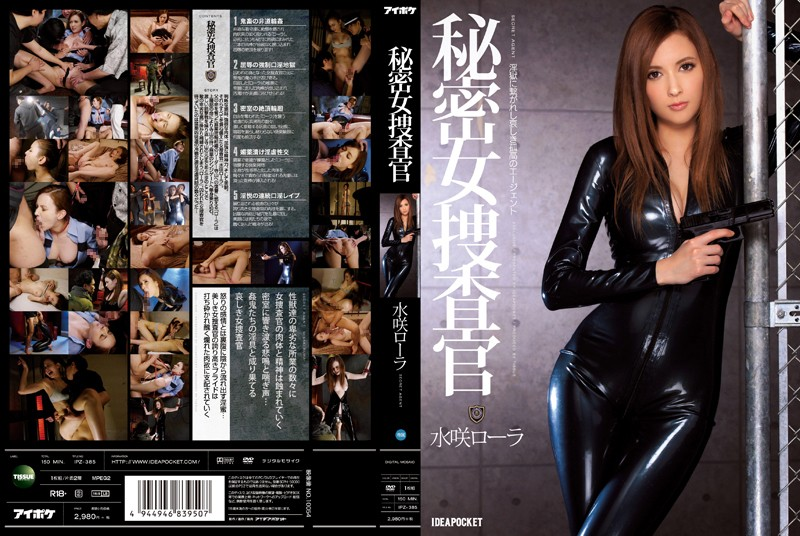 IPZ-385 Rola Takizawa Secret Female Investigator - 720HD