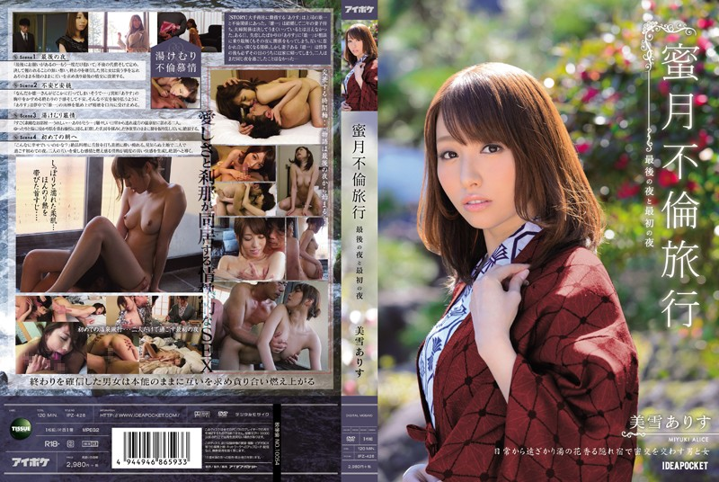 IPZ-428 Miyuki Arisu First Night Of The Honeymoon - 720HD