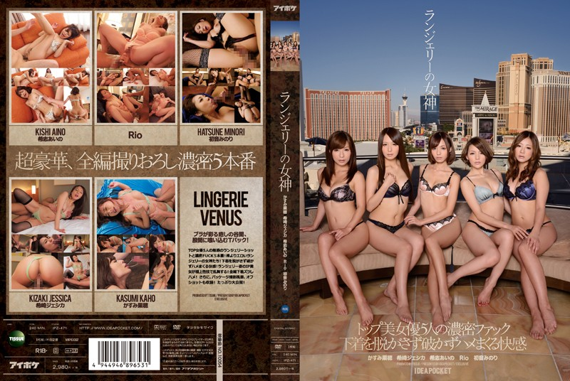 IPZ-471 Goddess Of Lingerie - 1080HD
